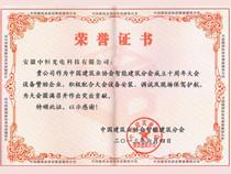 中恒:荣誉证书