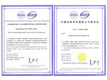 中恒:中国合格评定国家认可委员会