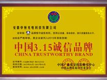 中恒:中国3.15诚信品牌