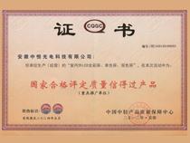中恒:资质证书