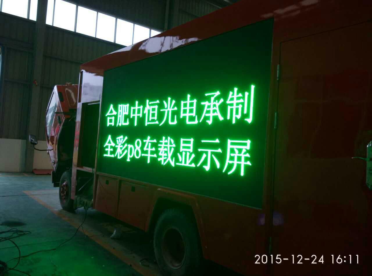 滁州明光车载室外P8电子显示屏