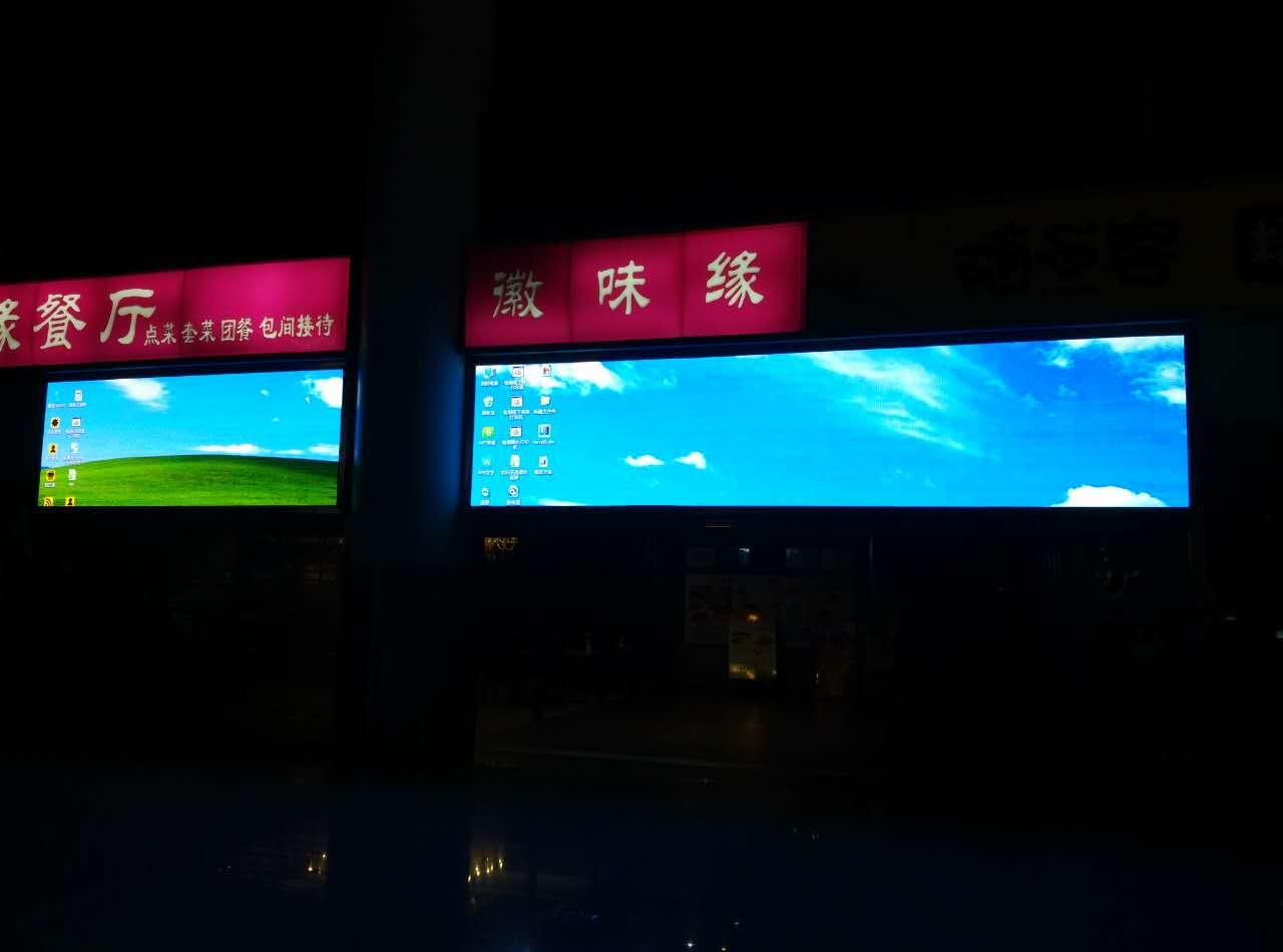 合肥新桥机场徽味缘餐厅室内P4全彩