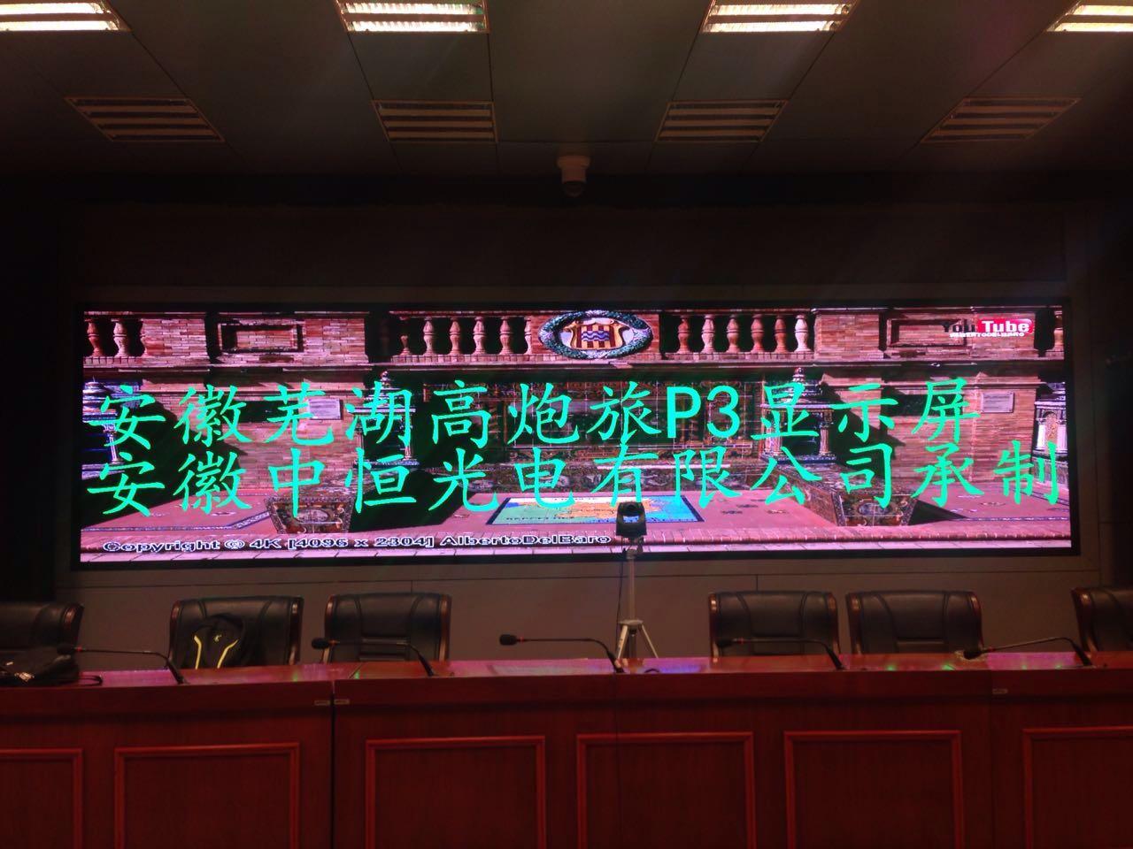 安徽芜湖高炮旅室内P3全彩
