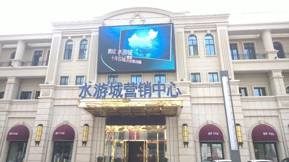 蚌埠水游城营销中心P10户外全彩显示屏