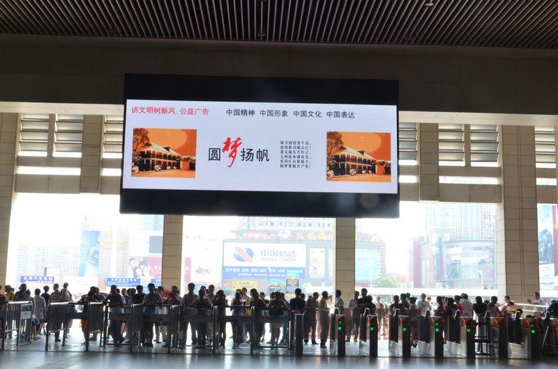 合肥火车站P3全彩显示屏