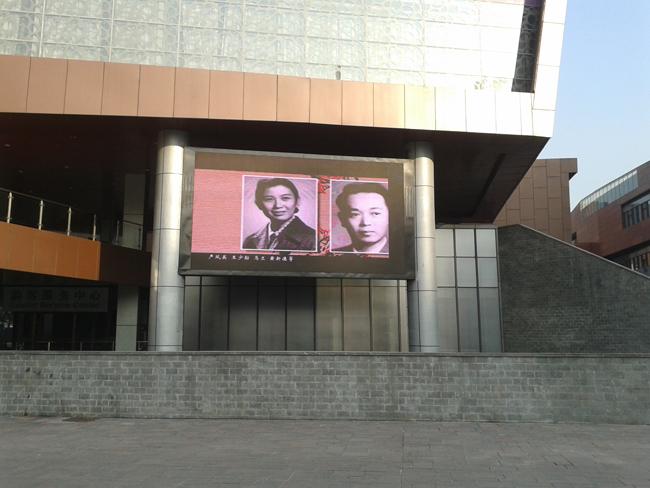 合肥大溪地黄梅戏剧院P10户外全彩显示屏