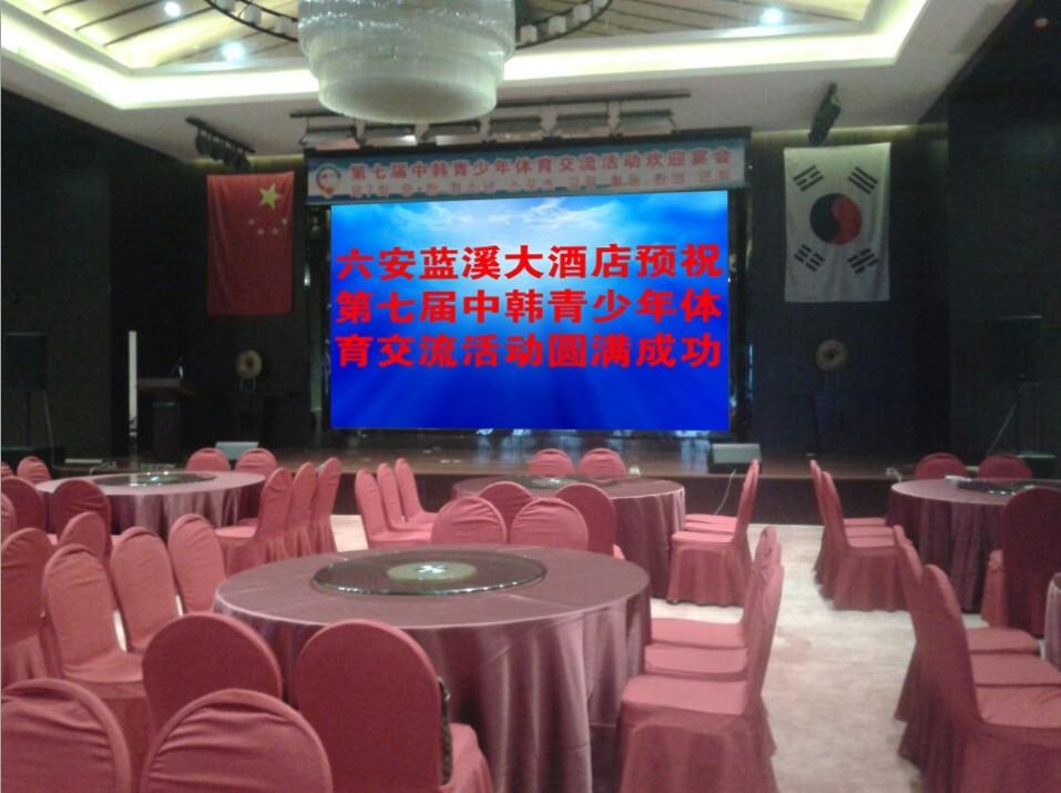 六安蓝溪大酒店P3全彩舞台屏