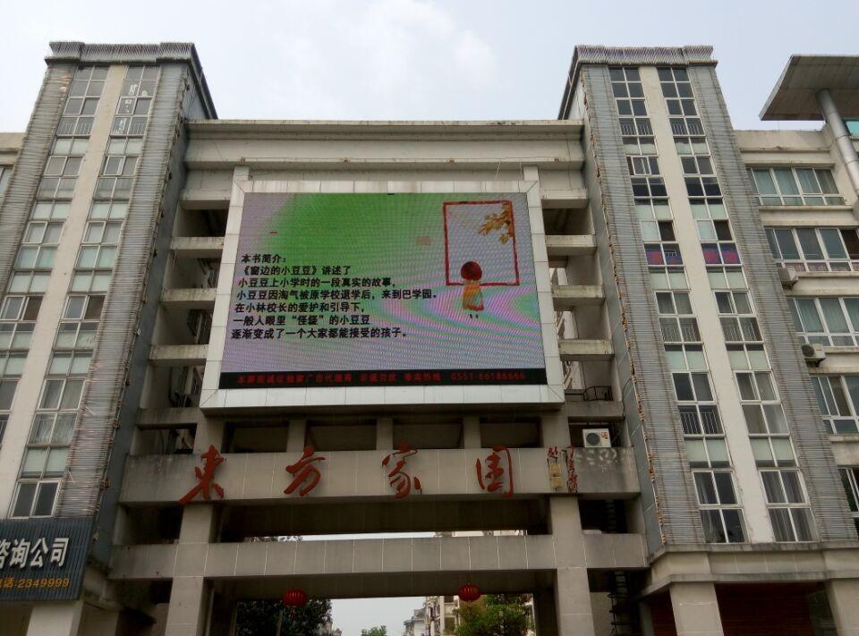 黄山东方小区P10广告屏