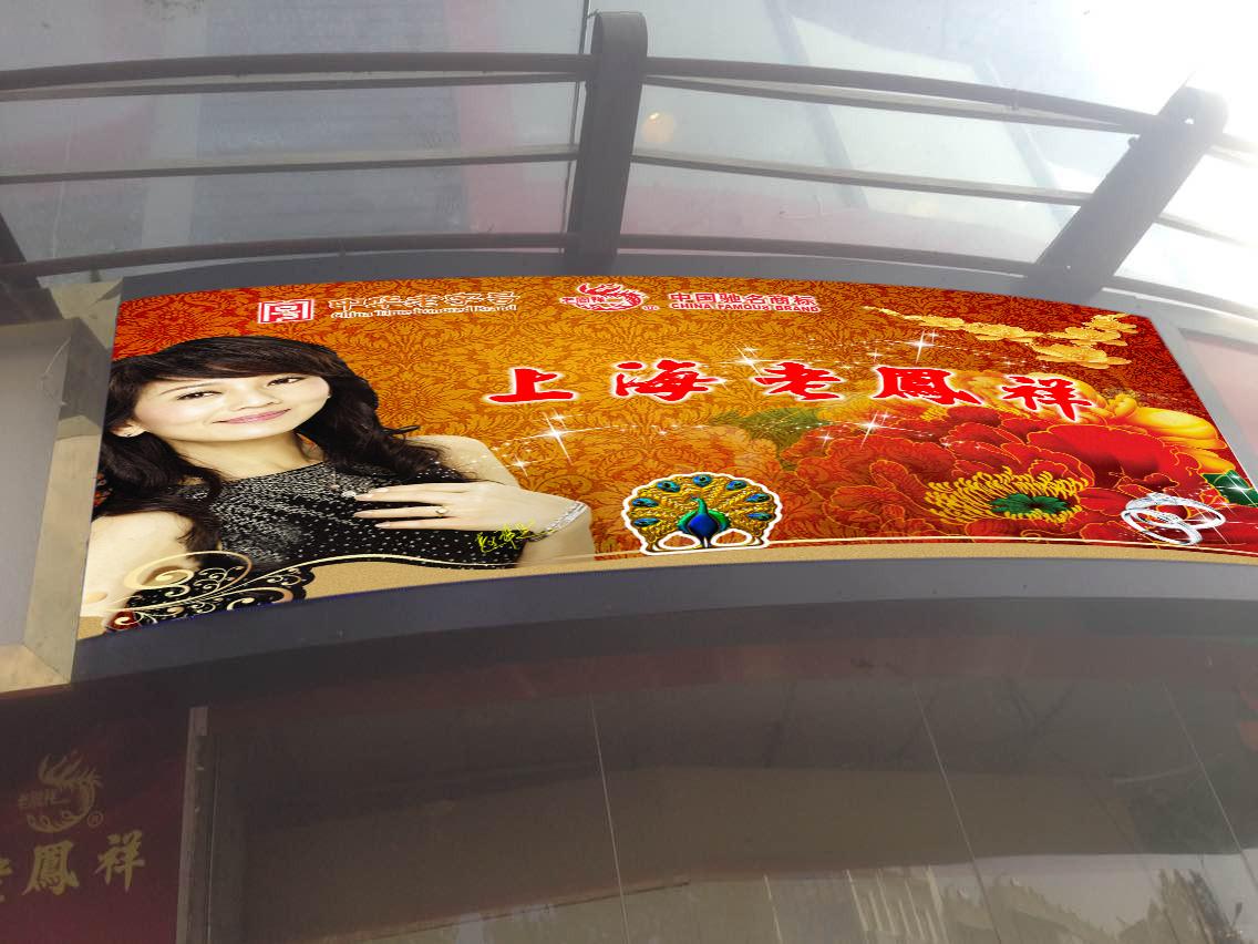 上海老凤祥P8全彩显示屏