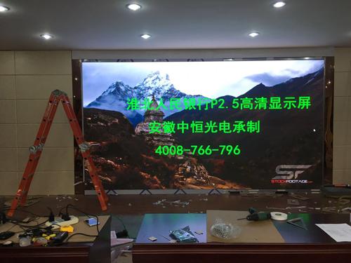 淮北人民银行室内p2.5全彩显示屏