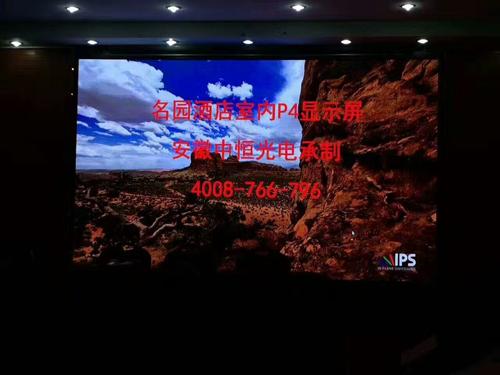 安徽名园酒店室内p4全彩显示屏