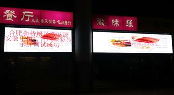 合肥新桥机场徽味缘餐厅